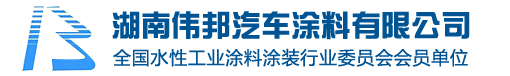湖南必威体育app官网下载必威新网站有限公司|高光高耐候阴极电泳漆|专业电泳涂料|长沙电泳涂料真专家