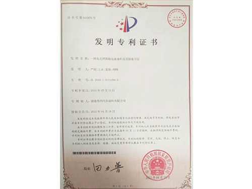 专利证书2