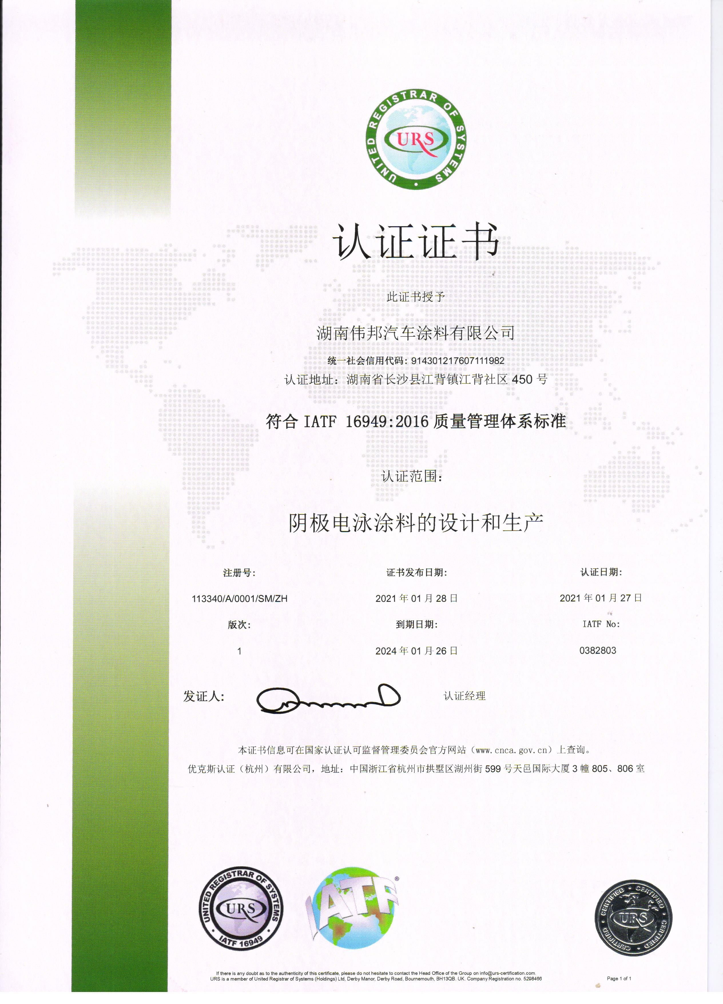 IATF16949质量管理体系认证证书(中文)