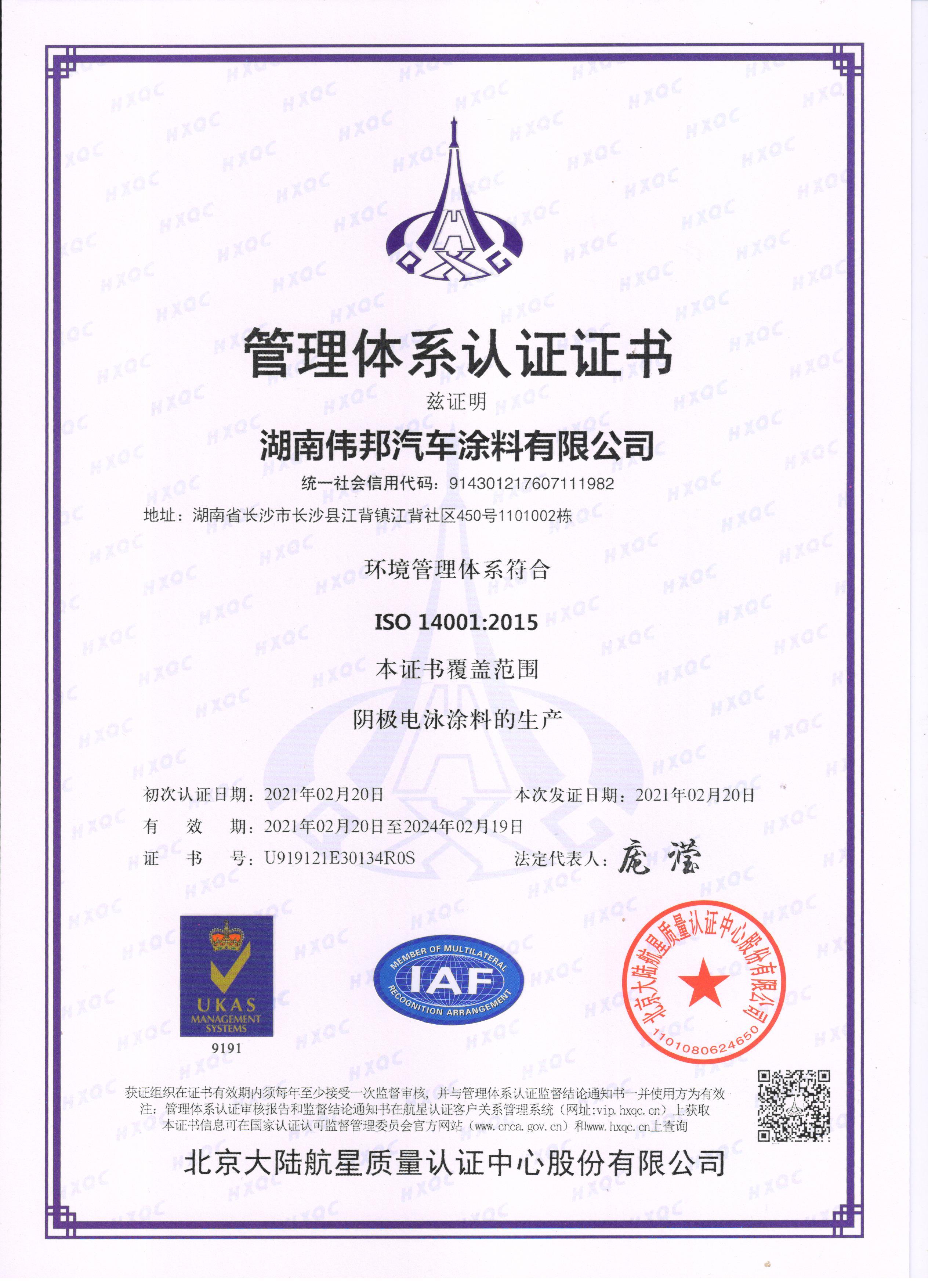 环境管理体系认证(中文)