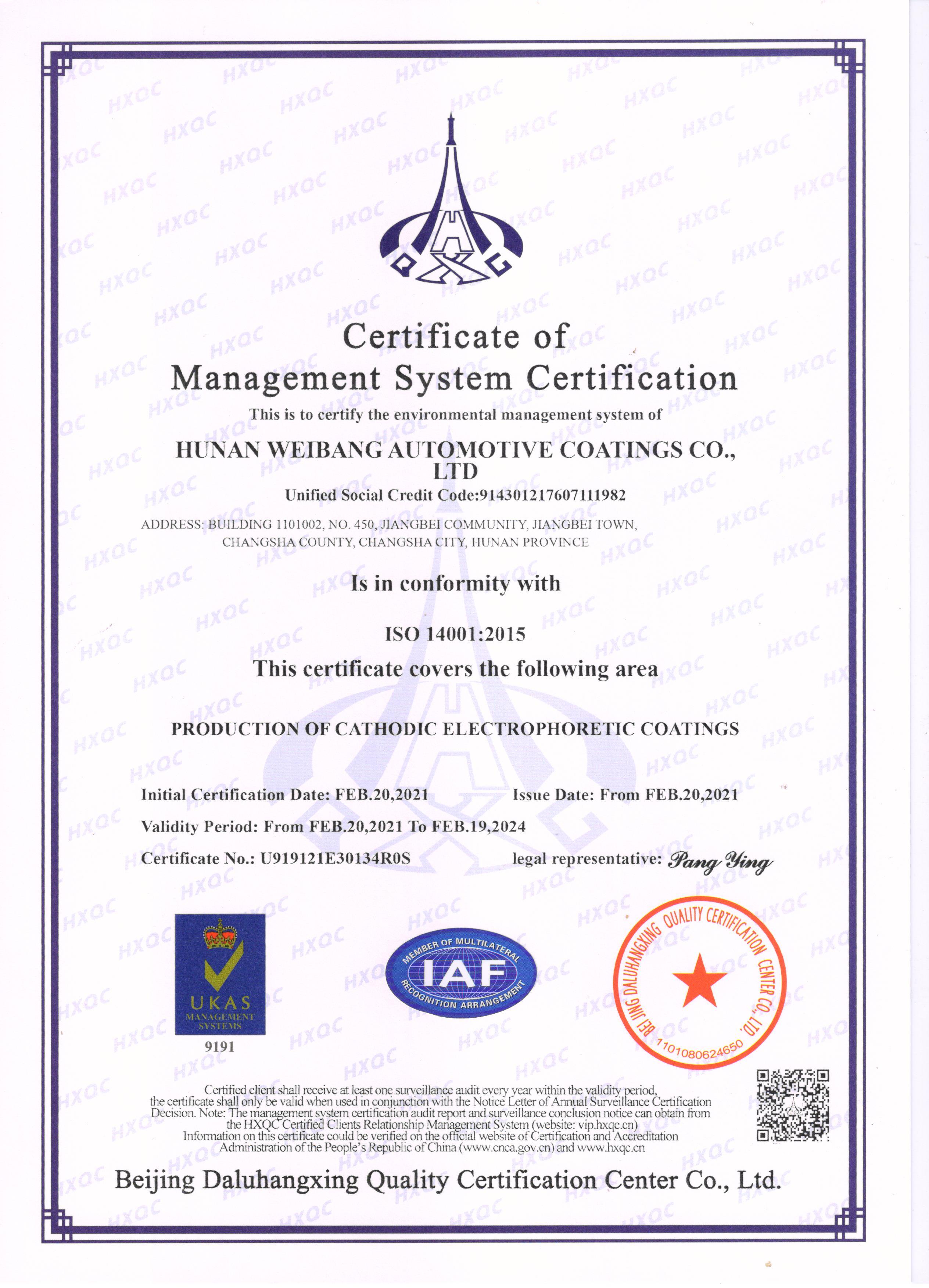 职业健康安全管理体系认证(英文)